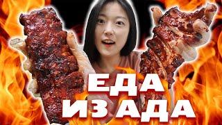 СУПЕР ОСТРЫЕ РЁБРЫШКИ И ПИЦЦА С ПЕРЦЕМ GHOST PEPPER | Обзор доставок в Корее смотреть онлайн в хорошем качестве - VIDEOOO