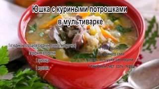 Вкусные супы фото.Юшка с куриными потрошками в мультиварке