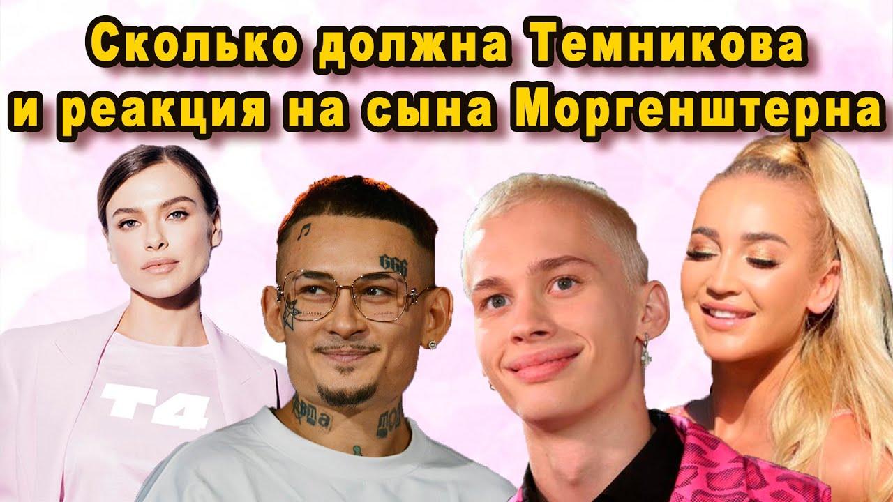 Лена Темникова и суд с Love Is / сын Моргенштерна / Милохин и Бузова в шоу экстрим со звездами