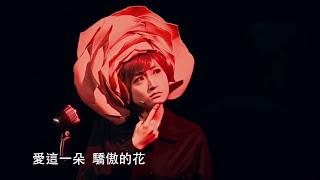 小王子與他的玫瑰花 2016全新演唱版 The little prince and rose
