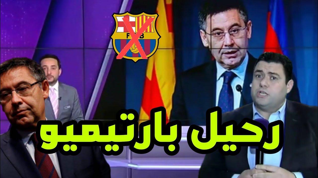 عاجل bein sport: اشرف بن عياد يؤكد اتفاق لاعبي برشلونة على رحيل بارتيميو من ادارة لبارسا ...