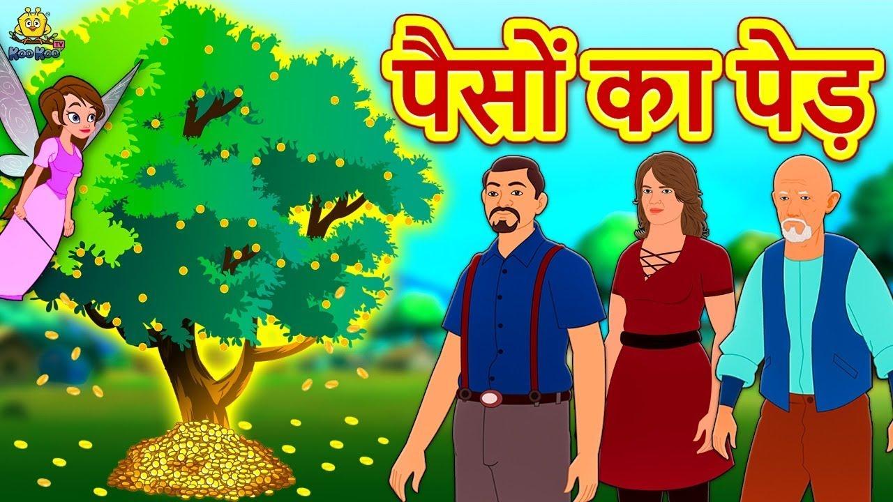 पैसों का पेड़ - Hindi Kahaniya for Kids | Stories for Kids | Moral Stories  | Koo Koo TV Hindi