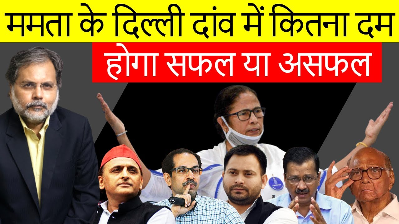 Mamata Politics : क्षत्रपों के आसरे ममता का दांव…..