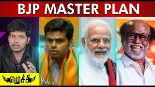 பாஜக வின் தேர்தல் வியூகங்கள்! Rajinikanth Annamalai திட்டம் கைக்கொடுக்குமா கைவிரிக்குமா??