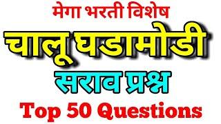 चालू घडामोडी 2018 सराव प्रश्न ।। मेगा भरती 2018 ।। Top current affairs 2018 mcq ।।