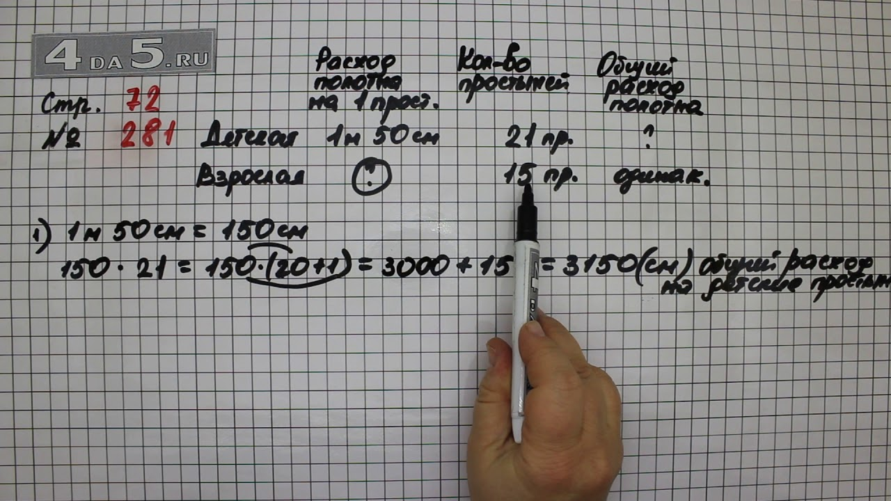 матем 4 класс моро 2 решебник