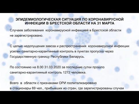 Эпидемиологическая ситуация по коронавирусной инфекции в Брестской области на 31 марта