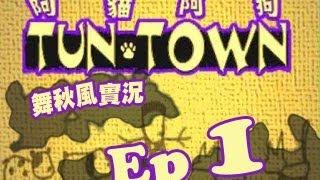 【秋風RPG實況】阿貓阿狗 Ep.1 鎮上有貓亂