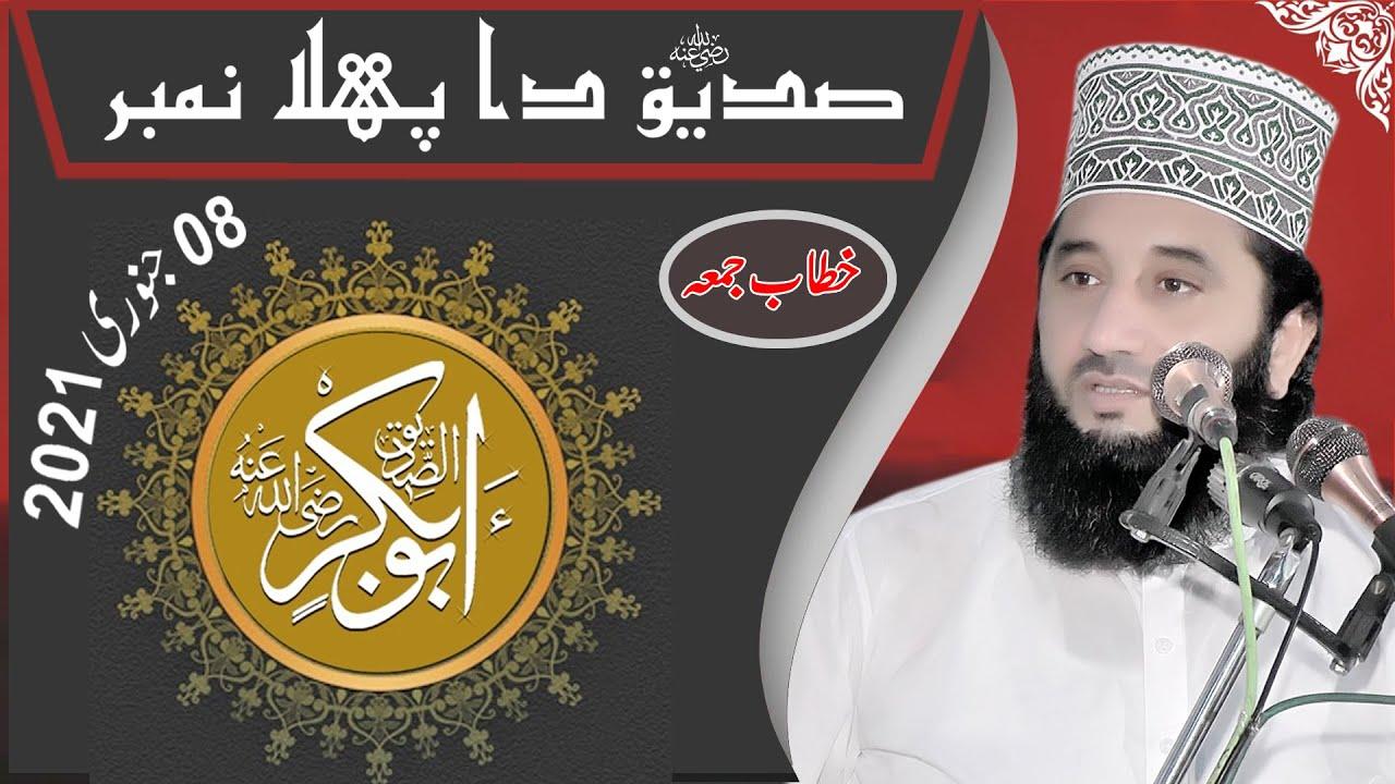 Download Shan e Siddique  Akbar   Khatab-e-juma   08-01-2021   Syed Faiz ul Hassan Shah Official  03004740595
