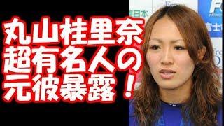 チャンネル登録お願いします: 【関連動画】 元なでしこ丸山桂里奈が衝...