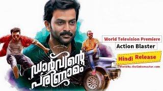 Action Blaster (Darvinte Parinamam) Hindi Dubbed Movie - Action Blaster Hindi Dubbed TV Premiere