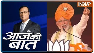 Aaj Ki Baat with Rajat Sharma | October 14, 2019
