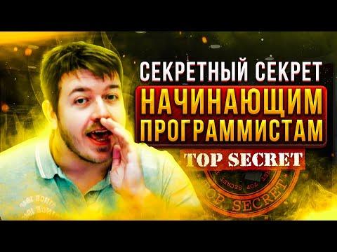 Секретный секрет начинающим программистам