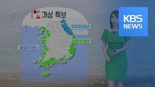 [날씨] 전국 비바람, 오후에 대부분 그쳐…동해안 '호우주의보' / KBS뉴스(News)