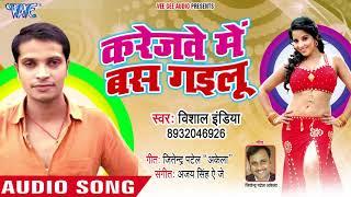 करेजवे में बस गइलू - Karejawe Me Bas Gailu - Vishal India - Bhojpuri Hit Song