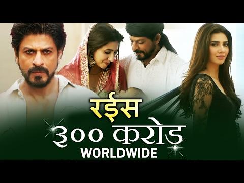 Shahrukh Khan की RAEES ने  किया WORLDWIDE ३०० करोड़  का आकड़ा पार
