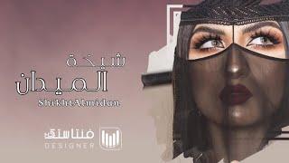 شيخة الميدان ‹ احمد الرجعان ( حصرياً )   2020