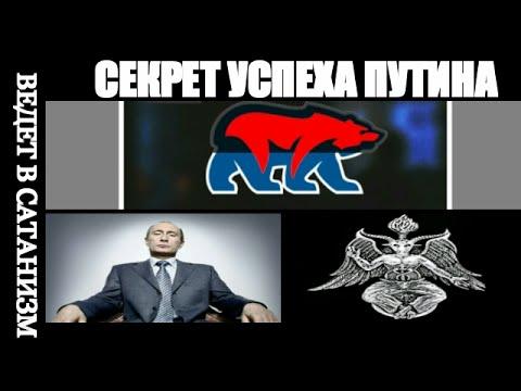 #САТАНИЗМ В ЛОГОТИПЕ ПАРТИИ «ЕДИНАЯ РОССИЯ»!!! ПУТИН ЗАПРЕЩЕННОЕ ВИДЕО!!!