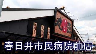 丸源ラーメン 春日井市民病院前店 肉そばネギ多め Japan Ramen [頑固おやじ]
