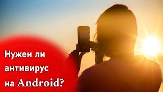 Выбрать Антивирус для Смартфона. Нужен ли Android? Советы по Безопасности