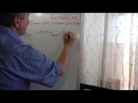Занятие 54. Перевод единиц измерения в другие системы. Квадратные и кубические единицы измерений