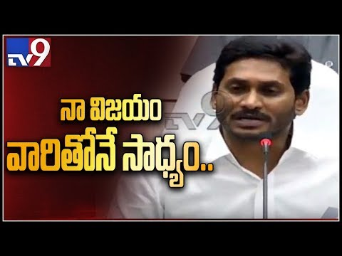 I believe in people and god : YS Jagan - TV9