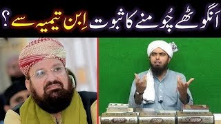 Angothay Choomany ka SABOOT Imam Ibn-e-Taimiyyah ki BOOK say ??? (An ILMI Reply to BOL Tv ULMA)