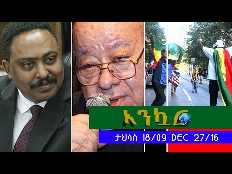 Ethiopia - Ankuar : - Ethiopian Daily News Digest | December 27, 2016