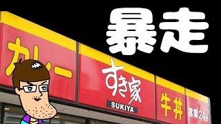 【すき家の暴走】牛丼の向こう側の新メニューを食べてみた。