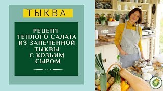 Как вырастить большую тыкву, особенности ухода. Салат с запеченной тыквой. Вкусный сад. 4 серия