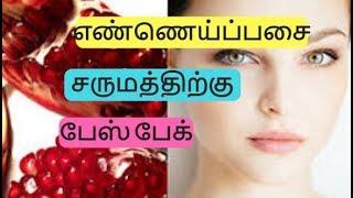 Pomogranate Peel off Mask for Oily Skin| Beauty tips for Oily Skin| Skin Whitening Tamil Beauty tips