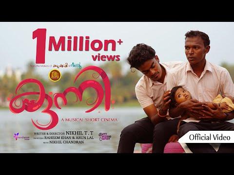 കുന്നി | KUNNI.. Musical Short Cinema | Nikhil TT | Arun Narayanan | HD