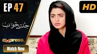Pakistani Drama   Jaltay Khwab - Episode 47   Express TV Dramas   Hira Soomro, Afraz Rasool
