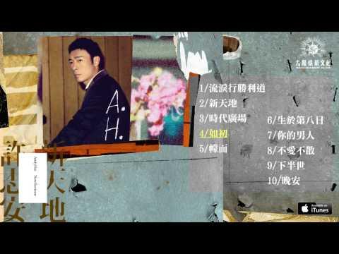 許志安 Andy Hui -《新天地》專輯全碟試聽