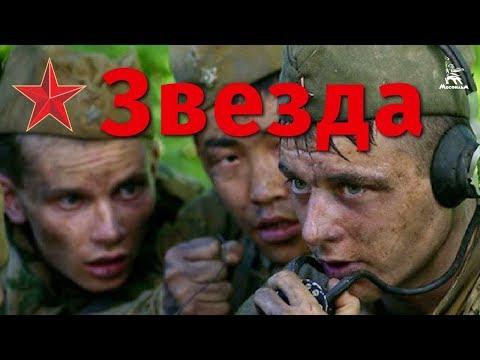 Звезда (драма, реж. Николай Лебедев, 2002 г.)