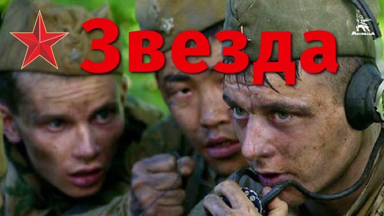 Актеры из русских фильмов про войну камеди клаб новогодний выпуск 2017 караоке стар 1 и 2 часть