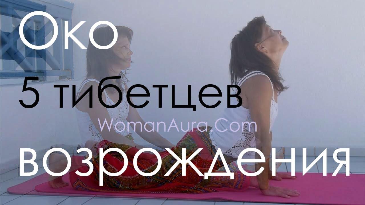 упражнения пять тибетцев видео