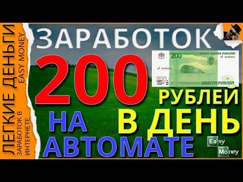 ЗАРАБОТОК 200 РУБЛЕЙ ЕЖЕДНЕВНО. НА АВТОМАТЕ / EASY MONEY / ЛЕГКИЕ ДЕНЬГИ