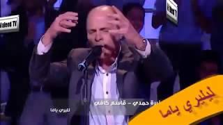ليليري ياما قاسم كافي & منيرة حمدي / Liliri Yamma HD