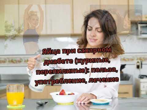 Яйца при сахарном диабете (куриные, перепилиные): польза, употребление, лечение