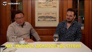 Как «Колобок» докатился до Сербии