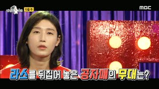 [라디오스타 예고] 라스를 뒤집어 놓은 공자매의 무대는?!, MBC 210929 방송