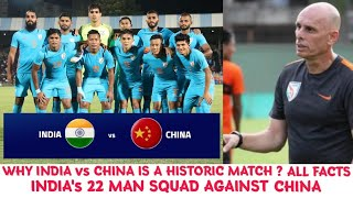 India vs China 2018: Why India vs China Will Historical Match ? All Facts | India's 22 Man Squad |