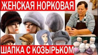 женская шапка с козырьком. Как сшить шапку из норки. Часть 1