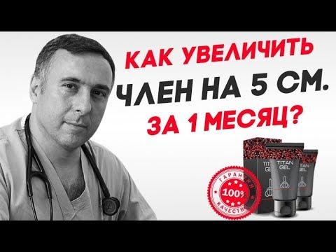Титан гель купить в новосибирске, титан гель как применять