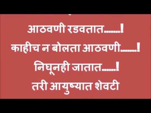 i miss you marathi [आयुष्यात शेवटी आठवणीच ...