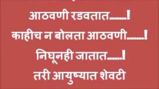 i miss you marathi [आयुष्यात शेवटी आठवणीच राहतात]