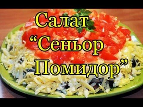 Вкусный салат Сеньор Помидор с грибами