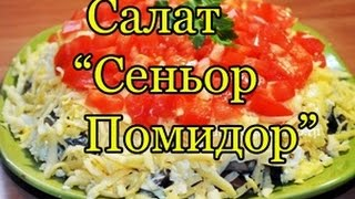 """Вкусный салат """"Сеньор Помидор"""" с грибами"""