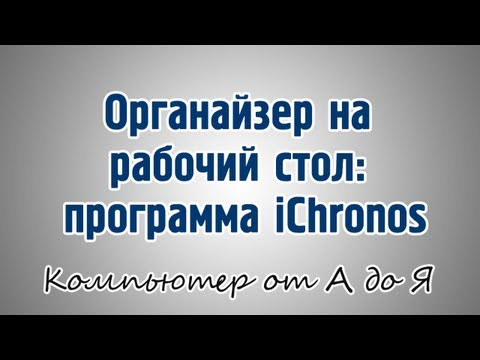 Органайзер на рабочий стол: программа IChronos